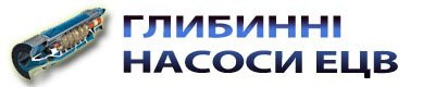 Насоси ЕЦВ в Бердянську