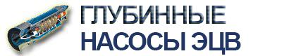Глубинные насосы ЭЦВ в Бердянске